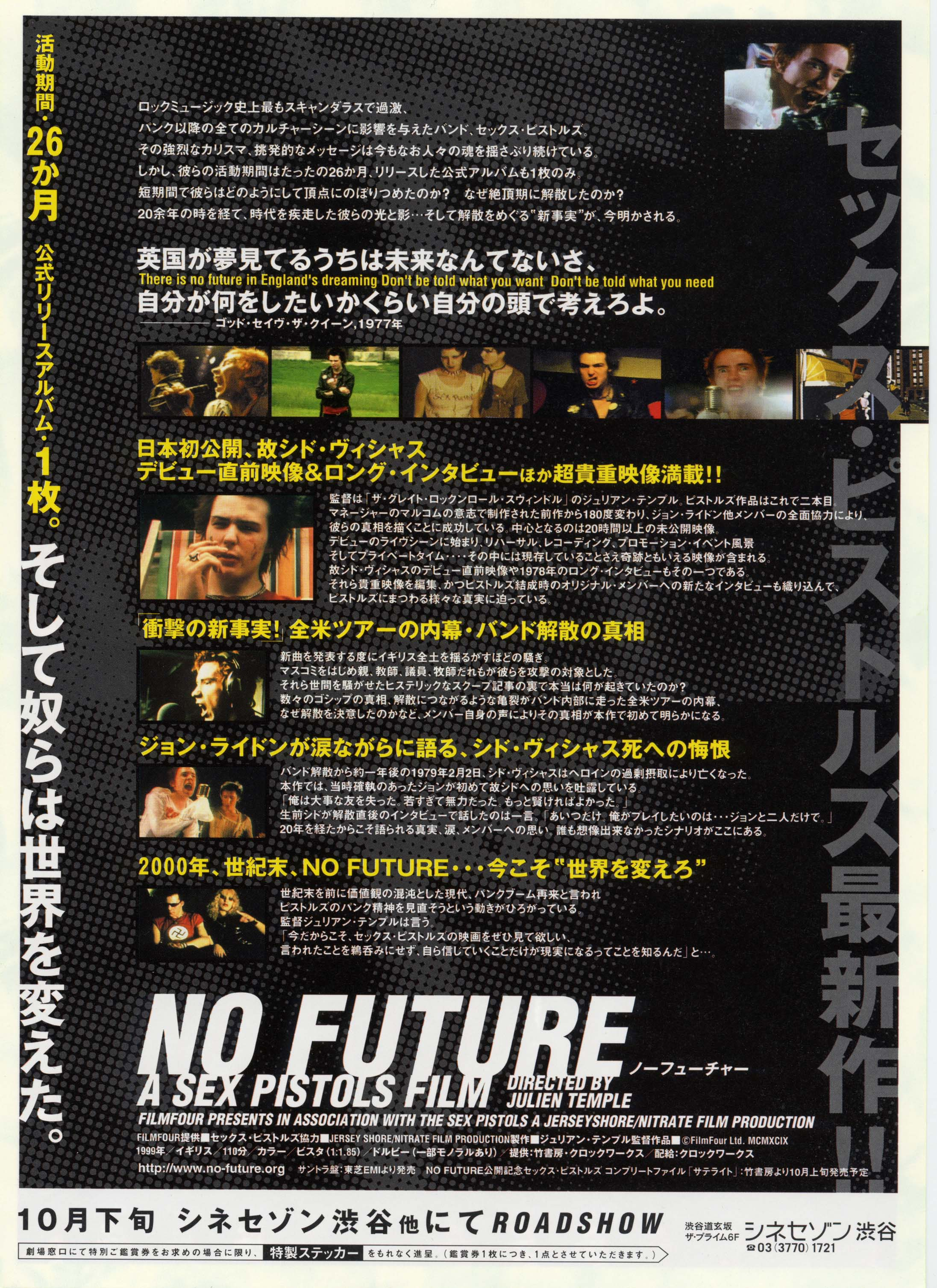 The Filth and the Fury -Japanese Flyer  2000
