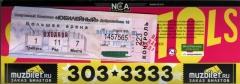 23.6.08 Jubeleyny Arena, Saint Petersburg, Russia - Ticket